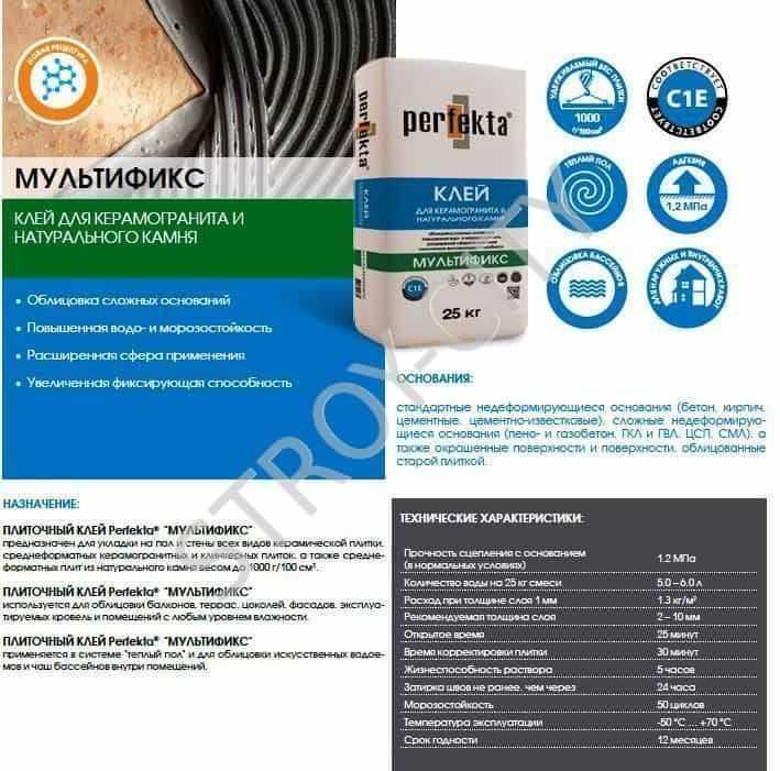 Плиточный клей Perfekta (Перфекта) продажа по ценам завода-производителя от официального дистрибьютера в России.