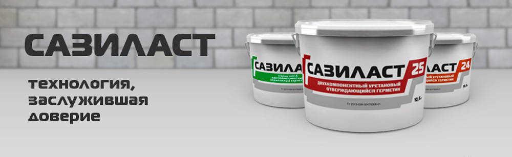 САЗИ (SAZI) - продукция герметики и изоляционные материалы